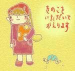 kameko.jpg